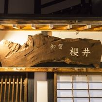 *外観/御宿 櫻井へようこそ!小樽の人気観光スポット(堺町本通り)に面しており、観光にもぴったりです