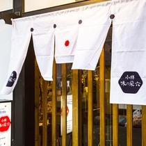 *味の六栄外観/JR小樽駅から徒歩10分の立地。こだわりのお料理をご用意いたします。