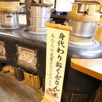 *【お食事処 惣吉】昔ながらのかまど。お客様の火災を引き受ける効果も御座います。