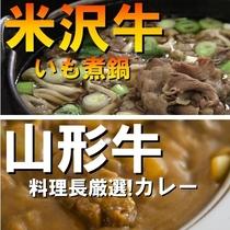 米沢牛いも煮鍋&山形牛カレー★バイキング
