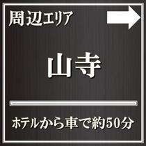 周辺エリア 山寺ロゴ