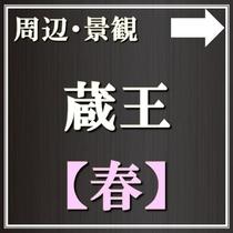 周辺エリア『蔵王・春』