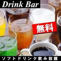 【ドリンクバー】ソフトドリンク飲み放題!