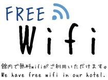 wifi 使えます。