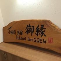 島宿御縁の看板