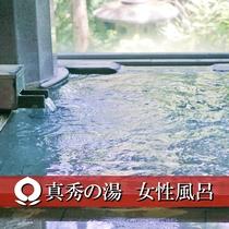 真秀の湯【女性風呂】