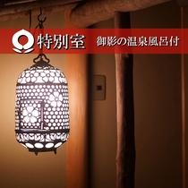 和室15畳+広縁+次の間(御影石の温泉風呂付)