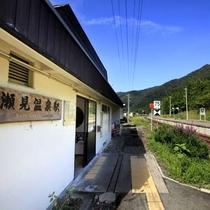 ◆瀬見温泉駅/当館より徒歩12分