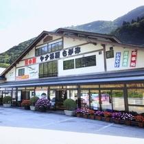 ◆川の駅 ヤナ茶屋/当館より車で5分