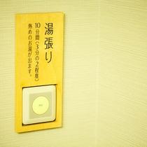湯張りボタン