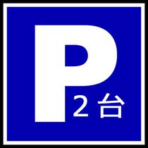 無料の専用駐車場は1階に2台ずつご用意。