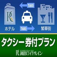 【美味旬旅】繁華街までの移動もラクラク!タクシー券2枚付プラン