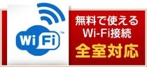 WiFi接続・全室対応