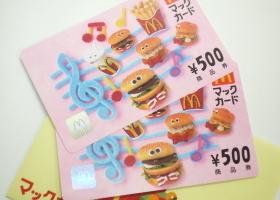 ☆ちょっと嬉しい☆マックカード500円付プラン☆大好評!朝食無料サービス【旅して応援!】