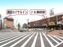 JR釧路駅から徒歩約1分の距離です。