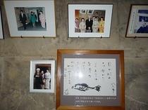 赤尾館で宿泊された著名な方の写真と色紙