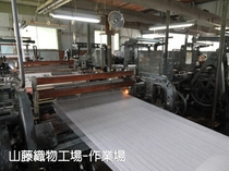 山藤織物工場