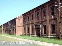 赤煉瓦倉庫群