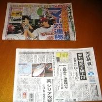 ☆新聞(地元紙・スポーツ紙)☆