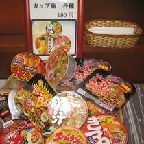 ★販売用カップ麺★