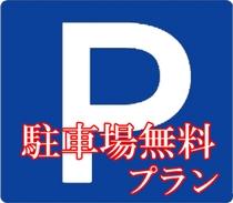 ◎駐車場無料プラン(地上PK/RV車可)