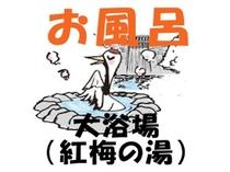 大浴場「紅梅の湯」
