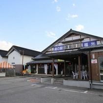 【ふくみつ道の駅】