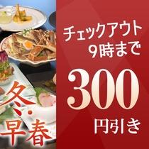 300円引き!冬・早春