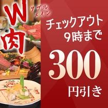300円引き!ダブルメイン懐石
