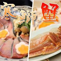 活本ずわい蟹&寒鰤(天然)【Wしゃぶしゃぶ】と創作懐石プラン(1/10~3/14)