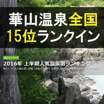 ふくみつ華山温泉全国15位
