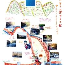 *【お散歩マップ】地域の子供たちが作成。近隣のおススメスポットを紹介!