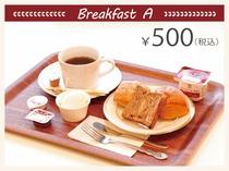 洋朝食A500円(税込)