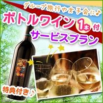 ボトルワイン1本付サービスプラン