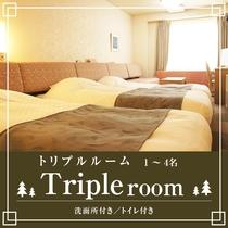 トリプルルーム(1〜4名)【洗面所付き/トイレ付き】