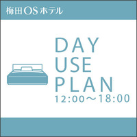 【DAYUSE】6Hours