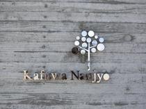 Kafuwa Nanjyoロゴ