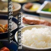 【精米し立てのお米を味わう】深川といえば北海道有数の米どころ。農協直送の美味しさを召し上がれ♪