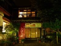 湯河原温泉 ひばり荘のイメージ