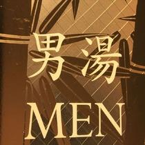 大浴場(男性)エントランス