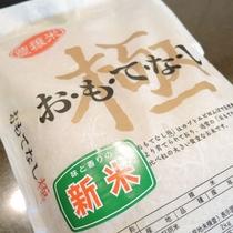 【食材(一例)】食事には、JAS協会認定の農家さんから直仕入の無農薬米を使用しております。