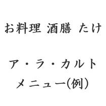 【酒膳たけ(ご案内)】