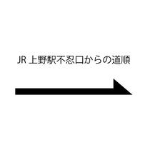 JR上野駅不忍口より