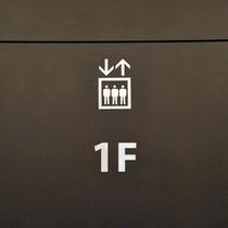 1Fフロア・エレベーター案内