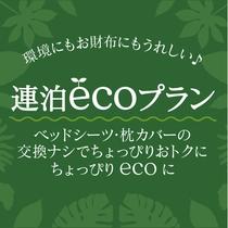 エコ活動を心掛けている方へ~環境にも優しい快適なホテルを目指して~