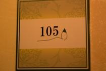【105】テラス・スイートルーム