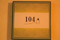 【104】テラスルーム