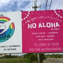 *看板/新石垣空港から車で約40分。ピンク&虹色の看板を目印にお越しください♪