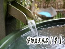 貸切露天風呂(星)