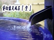 貸切露天風呂(空)